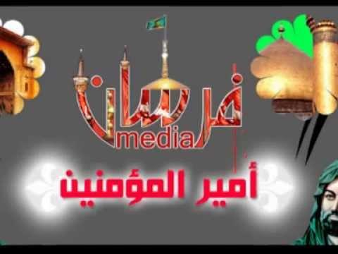 أمير المؤمنين شور ايراني  بصوت ايمان كيواني
