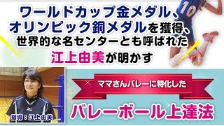 元オリンピック銅メダリスト江上由美さんによる『ママさんバレー上達の極意~ママさんバレーを極めるテクニック~』
