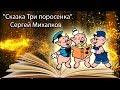 Quot Сказка Три поросенка Quot Сергей Михалков mp3