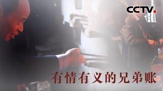 [中华优秀传统文化]有情义的兄弟账| CCTV中文国际
