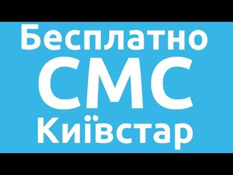 Бесплатные СМС на Киевстар, Билайн, ДиДжус