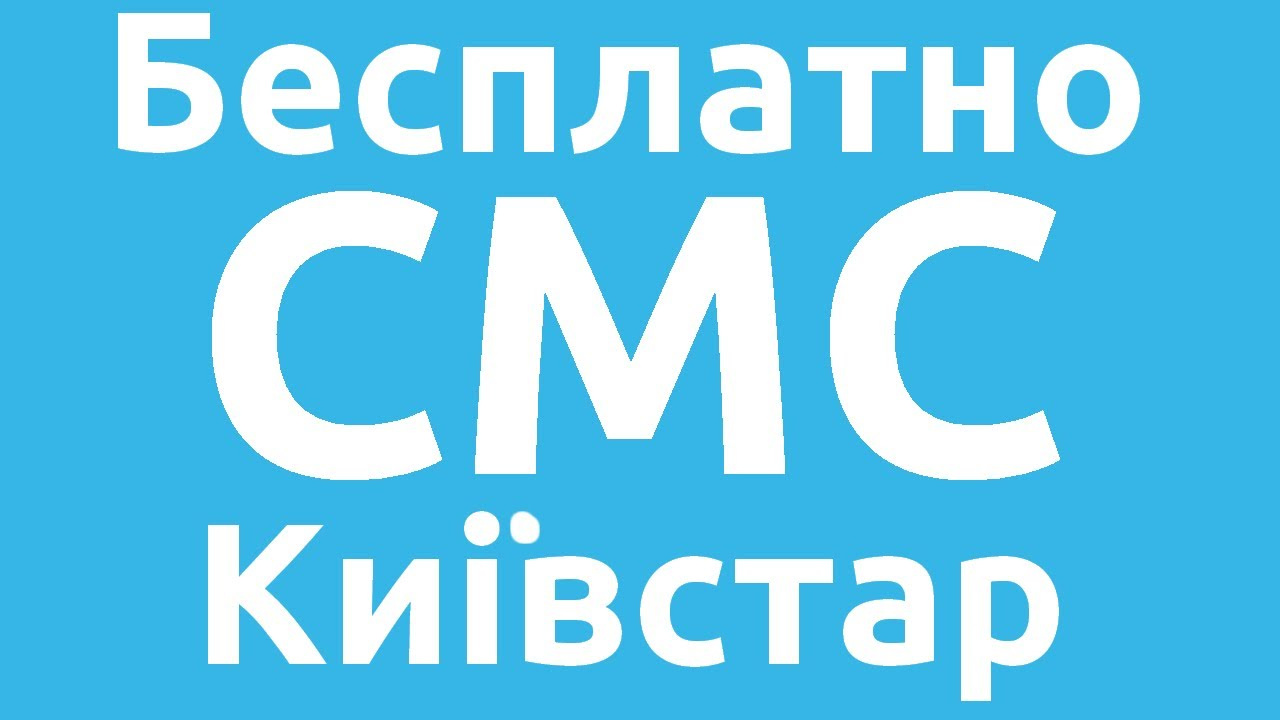 Бесплатные смс на киевстар фото 27-977