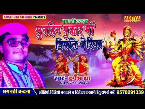विपति-बेरिया-माँ-विपति-बेरिया- -vipati-beriya-maa- -durgesh-jha- -bhagwati-vandna-2021