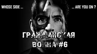 Гражданская война #6 - Комиксы Marvel