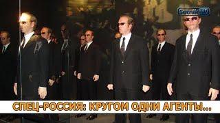 Download «СПЕЦ-РОССИЯ: КРУГОМ ОДНИ АГЕНТЫ…» Mp3 and Videos