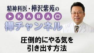 「うつ病大百科事典」無料プレゼント中。 http://kabasawa.biz/a/dep04....
