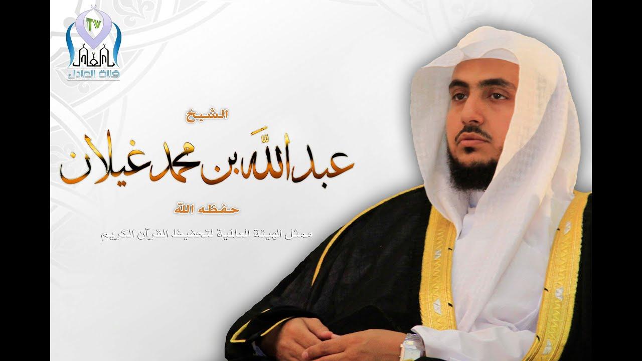عبدالله غيلان