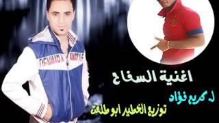 اغنية السفاح كريم فؤاد توزيع ابو طلعت الخطير شغل افراح 2015