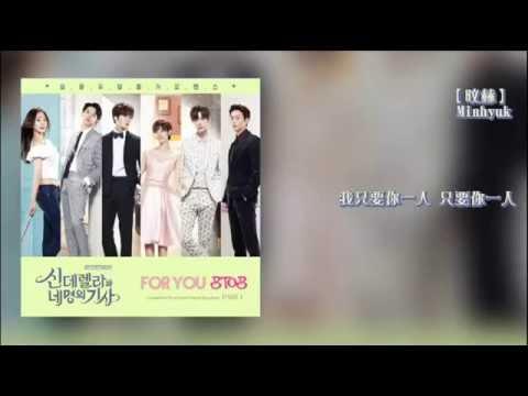 【中字/認聲】BTOB (비투비) -  For You 《仙杜瑞拉與四個騎士 OST Part1》