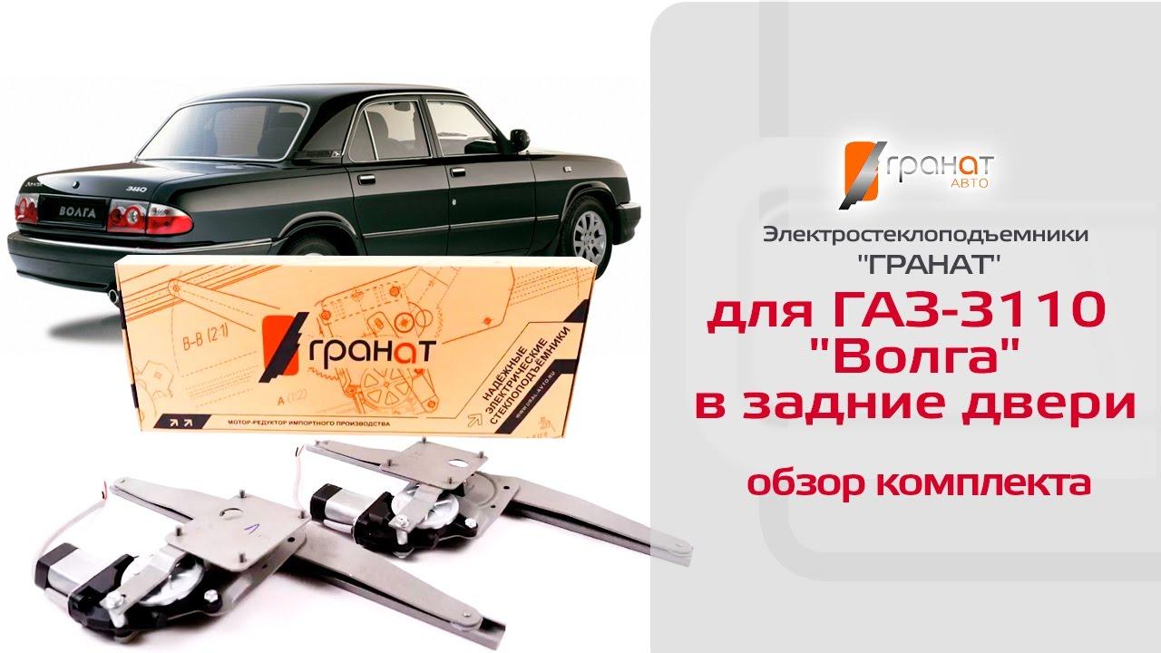 """Стеклоподъемники ГРАНАТ для ГАЗ-3110 """"Волга"""" в задние двери. Обзор комплекта"""