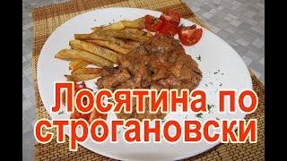 Лосятина по-строгановски – рецепт как приготовить бефстроганов из лосятины со сметаной и помидорами