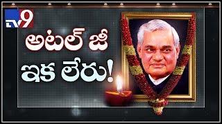 Former PM Atal Bihari Vajpayee dies at 93 - TV9