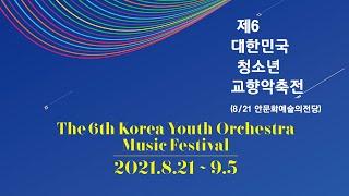 2021 제6회 대한민국 청소년교향악축전 ; 안산문화예…