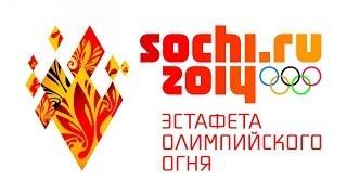 видео: Эстафета Олимпийского огня - Сочи 2014