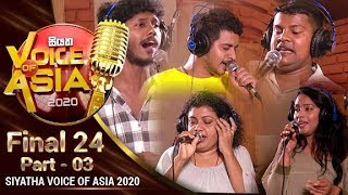 siyatha-voice-of-asia-2020-23-02-2020-1