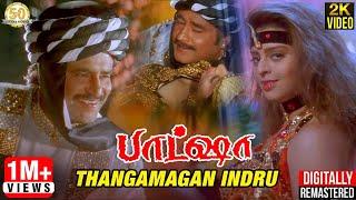Thangamagan Indru Video Song   Baashha Tamil Movie   Rajinikanth   Nagma   Deva Hits   Sathya Movies