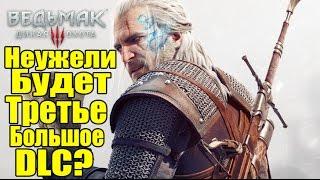 Ведьмак 3 - Будет третье большое DLC? - Петиция игроков [Интересная ситуация]