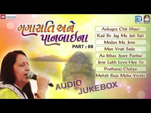 Panbai Gujarati Bhajan | Gangasati Ane Panbai Na | Part 6 | Bharti Vyas Bhajan | Full Audio Jukebox