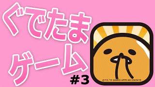 【ぐでたまゲーム攻略】さわって!ぐでたまPart3【Gudetama】
