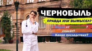Сериал Чернобыль 2019 | Разбор Медика  | Острая лучевая болезнь