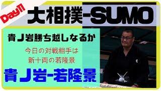 7勝3敗(貴乃花 Takanohana)-5勝5敗(荒汐 Arashio) 貴ノ岩(28)[モンゴル]...