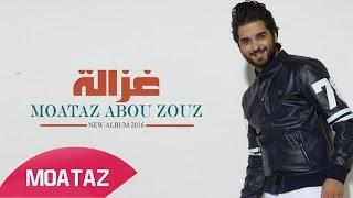 Moataz Abou Zouz - Ghzala (Exclusive Lyric Clip) | (معتز أبو الزوز - غزالة (حصرياً