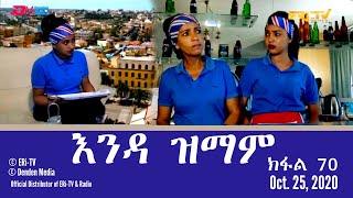 ERi-TV Series: እንዳ ዝማም - ክፋል 70 - Enda Zmam (Part 70), October 25, 2020
