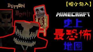 千万不要玩这张地图!!!Minecraft史上评选最恐怖的地图【Minecraft】【Demon Brain】