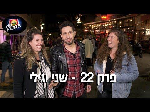 נו פילטר - פרק 22 - שני וגילי