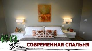 Современная Спальня  Свежие идеи Дизайна(Как оформить спальню http://goo.gl/QBNf0M Современный стиль может принимать различные формы, и это один из самых..., 2014-08-05T13:38:55.000Z)