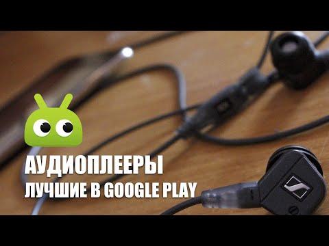 Лучшие бесплатные аудоплееры в Google Play