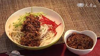 (現代心素派)  - 名人廚房 - 上官萍 - 菇香炸醬麵
