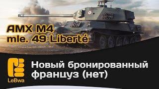AMX M4 mle. 49 Liberté новый бронированный француз (нет)