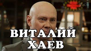 Виталий Хаев - биография, личная жизнь. Актер сериала Бывшие