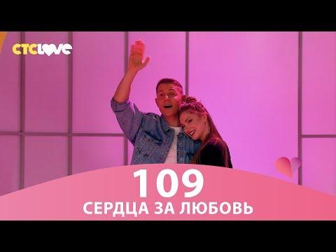 Сердца за любовь 109