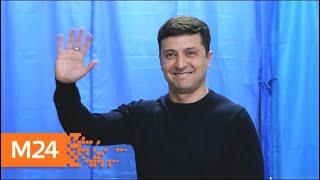 Смотреть видео Политологи дают прогнозы относительно политического будущего Зеленского - Москва 24 онлайн