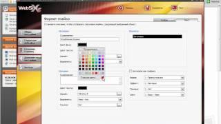 Вставляем видео в программе WebSite X5 v8 Evolution