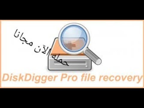Diskdigger pro file recovery apk 2018