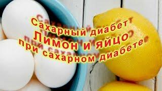 Сахарный диабет  Лимон и яйцо при сахарном диабете