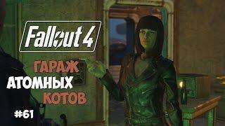 Fallout 4 61 - Гараж Атомных Котов.