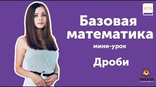 Дроби | БАЗОВАЯ МАТЕМАТИКА ЕГЭ 2019 | Мини-урок | УМСКУЛ