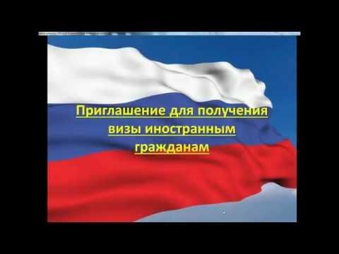 Виза в Россию. Приглашение на получение визы