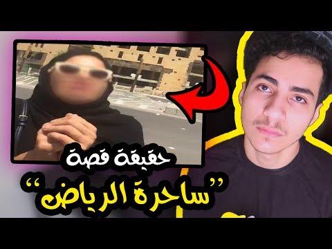 حقيقة قصة 'ساحرة الرياض' (اخبار شاطحة)