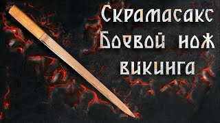 Скрамасакс. Нож викингов и аргумент в любом споре!