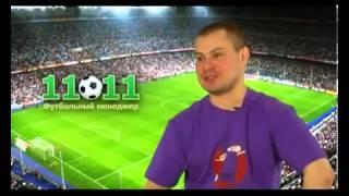 11х11 - обзор браузерного футбольного симулятора