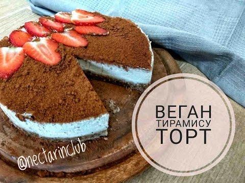 Не сложные и вкусные веганские рецепты торта без выпечки