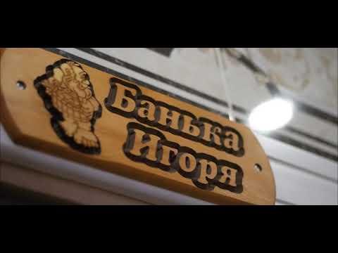 """Видео №9 на конкурс """"Лучшая баня"""""""