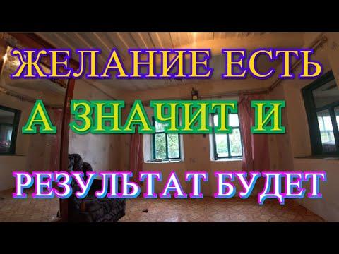 КУПИЛ ЦЕМЕНТ,ГРУНТОВКУ,РАЗОБРАЛ СТАРЫЕ ПОСТРОЙКИ