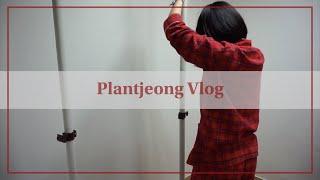 [일상 vlog] 이삿짐 정리 싱크대청소, 행거조립, …