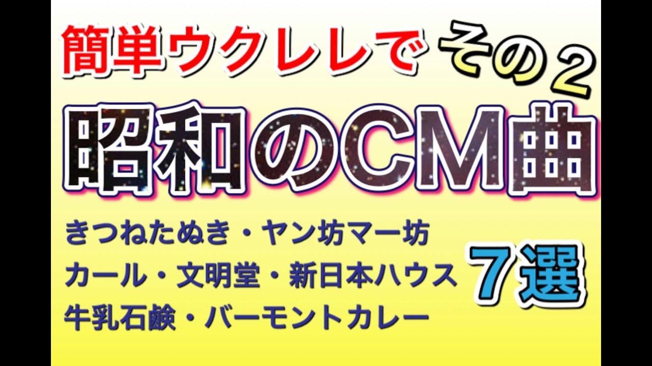 昭和のCM曲7選!その②かんたんウクレレで【超かんたん版 コード&レッスン付】GAZZLELE #家で一緒にやってみよう #StayHome